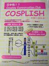 Cosplish01